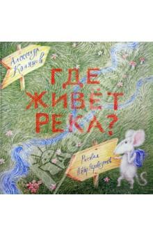 Сверчок. Скажите, где живет рекаОтечественная поэзия для детей<br>Из этих стихов следует, что сверчки необходимые домашние существа. А мыши, в полном смысле слова, очень любопытные животные. Видимо, прочитав эти стихи, вдохновленные рисунками Петра Перевезенцева, многие отправятся в зоомагазин. Напевая при этом песни Григория Гладкова.<br>