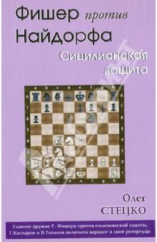 Фишер против Найдорфа. Сицилианская защитаШахматы. Шашки<br>Вариант Сицилианской защиты 1.e4 c5 2.Nf3 d6 3.d4 cхd4 4.Nхd4 Nf6 5.Nc3 Nc6 6.Bc4 носит имя российского мастера Созина, который ввел его в турнирную практику в 1929 году. Но главный вклад в исследование этого варианта внес легендарный Роберт Фишер. Он не только включил его в свой дебютный репертуар, но и сделал основным оружием против варианта Найдорфа 1.e4 c5 2.Nf3 d6 3.d4 cхd4 4.Nхd4 Nf6 5.Nc3 a6, наиболее популярного в Сицилианской защите. И поэтому вариант 5…a6 6.Bc4 по праву должен носить имя Фишера. Этим и обосновано название книги «Фишер против Найдорфа».<br>Вариант пережил настоящий бум после серьезнейшей обкатки в матче за звание чемпиона мира 1993 года Каспаров – Шорт, где в качестве оппонента идей Фишера пришлось выступить самому Гарри Каспарову. И только спортивное счастье помогло чемпиону мира спасти ряд трудных позиций. После этого «Вариант Фишера 6.Bc4» появился в репертуаре не только Каспарова, но Топалова, Иванчука и других известных шахматистов. Книга построена на партиях Фишера и Каспарова, определяющих развитие варианта, и подкреплена теорией, изложенной в доступной форме.<br>