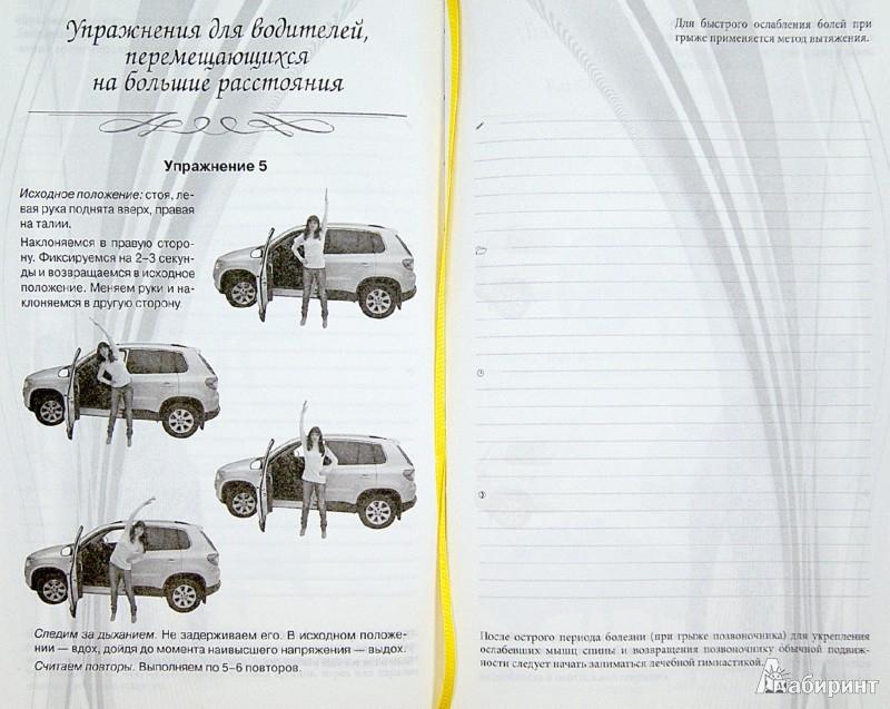 Иллюстрация 1 из 4 для Книга для записей с практическими упражнениями для здорового позвоночника - Валентин Дикуль | Лабиринт - книги. Источник: Лабиринт