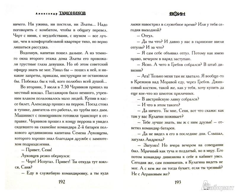Иллюстрация 1 из 6 для Генералы тоже продаются - Александр Тамоников | Лабиринт - книги. Источник: Лабиринт