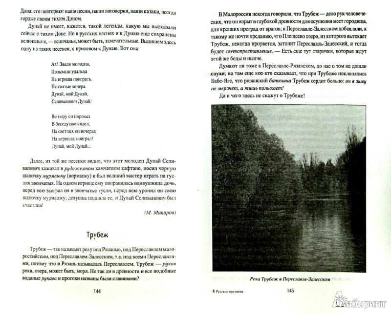 Иллюстрация 1 из 16 для Русские предания - Игорь Кузнецов | Лабиринт - книги. Источник: Лабиринт