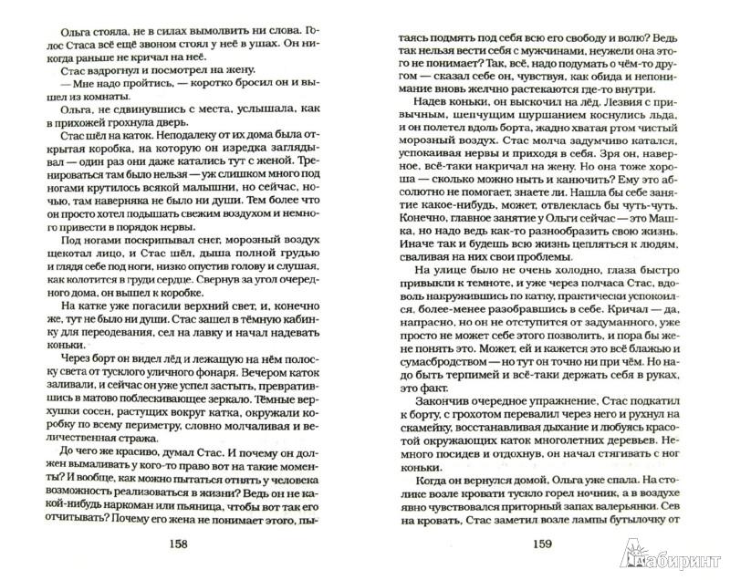 Книга Павла Тетерина Новый Альбом