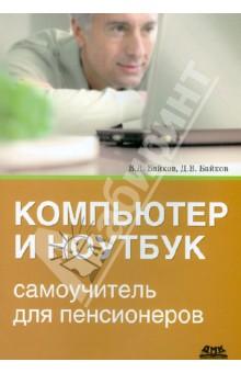 Ноутбук Для Пенсионеров Книга