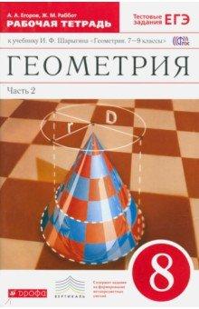 Геометрия. 8 класс. Рабочая тетрадь к учебнику И. Ф. Шарыгина. В 2-х частях. Часть 2. ФГОСМатематика (5-9 классы)<br>Рабочая тетрадь (часть 2) содержит большое количество задач, которые направлены на отработку фактов и теорем, содержащихся в главах 6-7 учебника, и усвоение основных методов решения геометрических задач. В тетрадь включены контрольные задания в формате единого государственного экзамена (ЕГЭ).<br>Учебник И. Ф. Шарыгина Геометрия. 7-9 классы соответствует Федеральному государственному образовательному стандарту основного общего образования, одобрен РАО и РАН, имеет гриф Рекомендовано и включен в Федеральный перечень учебников.<br>2-е издание, стереотипное.<br>