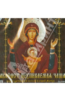 Акафист неупиваемая чаша (CD)Религия<br>Акафист неупиваемая чаша. Хор мужской под управлением Александра Турсунова.<br>