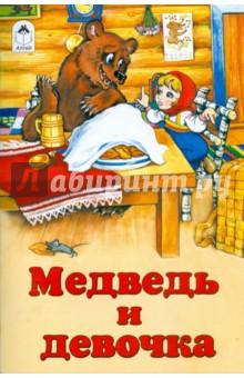 Русские сказки: Медведь и девочка