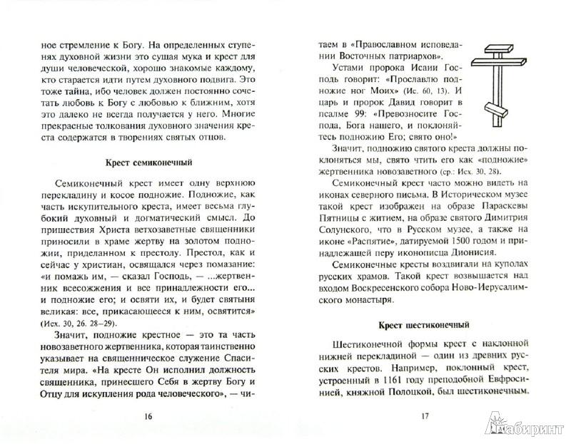 Иллюстрация 1 из 4 для Как выбрать нательный крест | Лабиринт - книги. Источник: Лабиринт