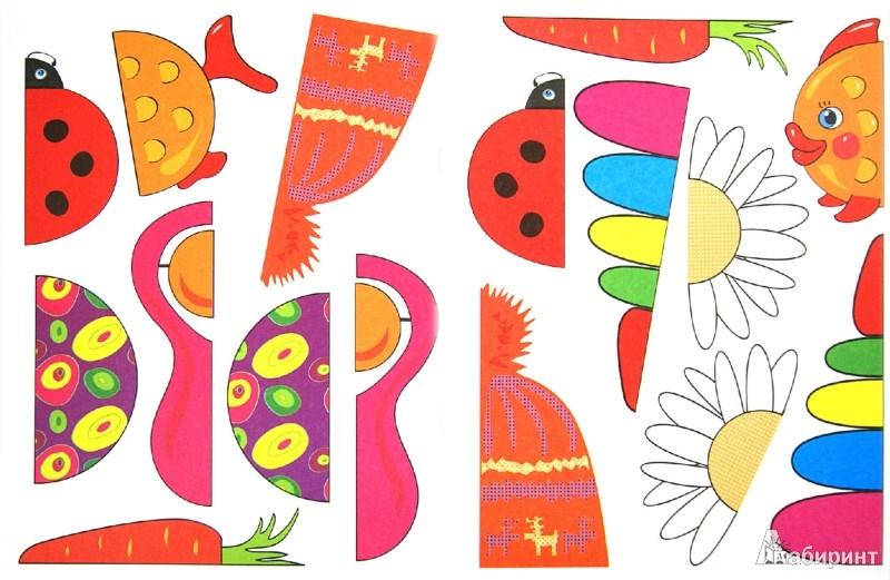 Иллюстрация 1 из 12 для Собери половинки. Конструирование + вкладка с фигурками для занятий (для детей от 2 лет) - Елена Янушко   Лабиринт - книги. Источник: Лабиринт