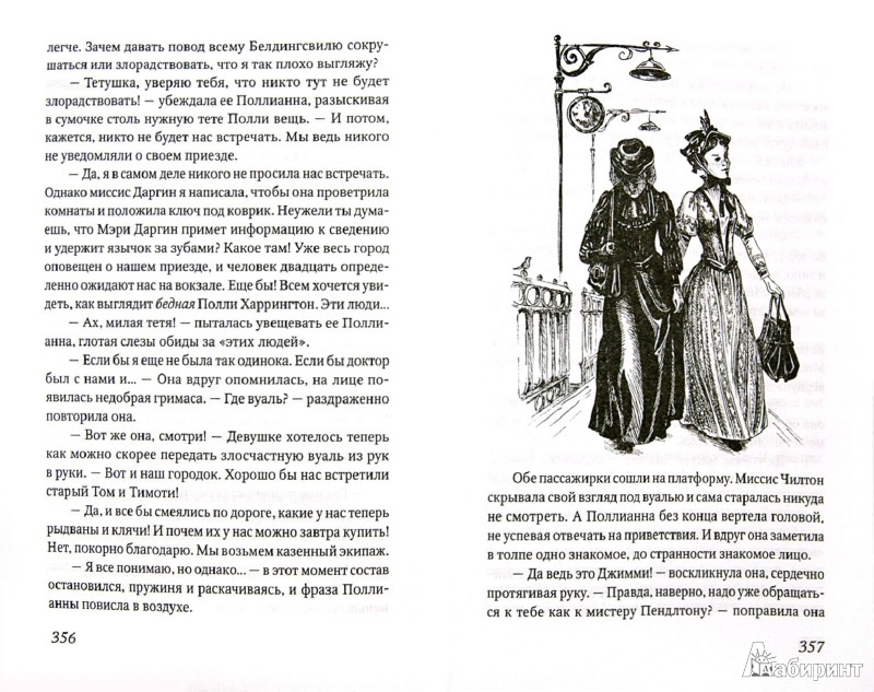 Иллюстрация 1 из 2 для Поллианна. Возвращение Поллианны - Элинор Портер | Лабиринт - книги. Источник: Лабиринт