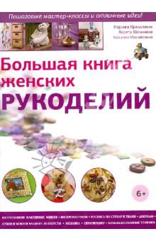 Большая книга женских рукоделий