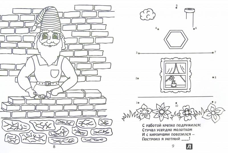 Иллюстрация 1 из 10 для Веселые гномы. Рисуем по точкам. Книжка-раскраска - Наталья Солодкая | Лабиринт - книги. Источник: Лабиринт