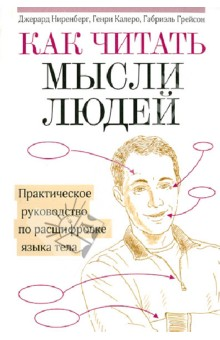 Ниренберг Калеро. Читать Человека Как Книгу