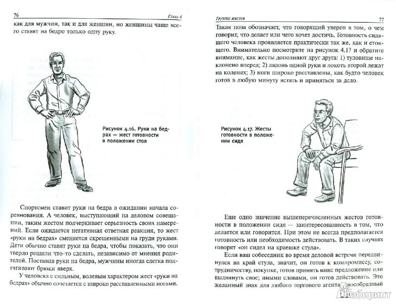 Иллюстрация 1 из 12 для Как читать мысли людей - Ниренберг, Калеро, Грейсон | Лабиринт - книги. Источник: Лабиринт