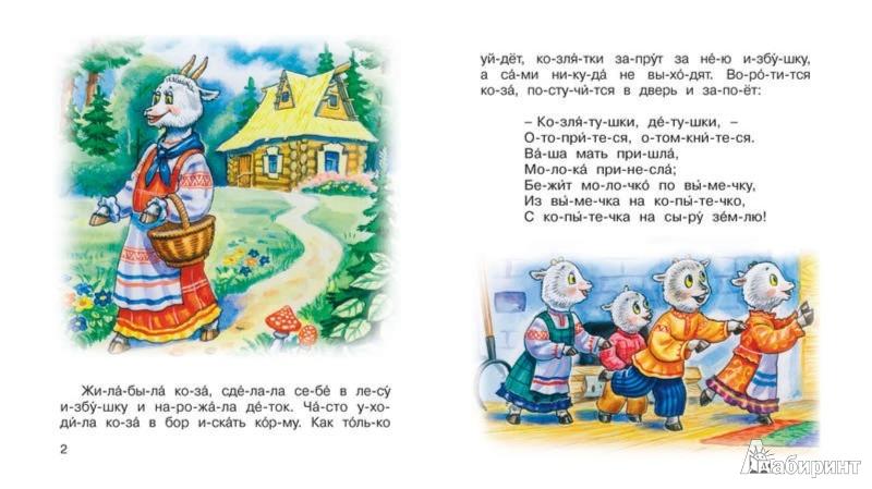 Иллюстрация 1 из 6 для Волк и коза | Лабиринт - книги. Источник: Лабиринт