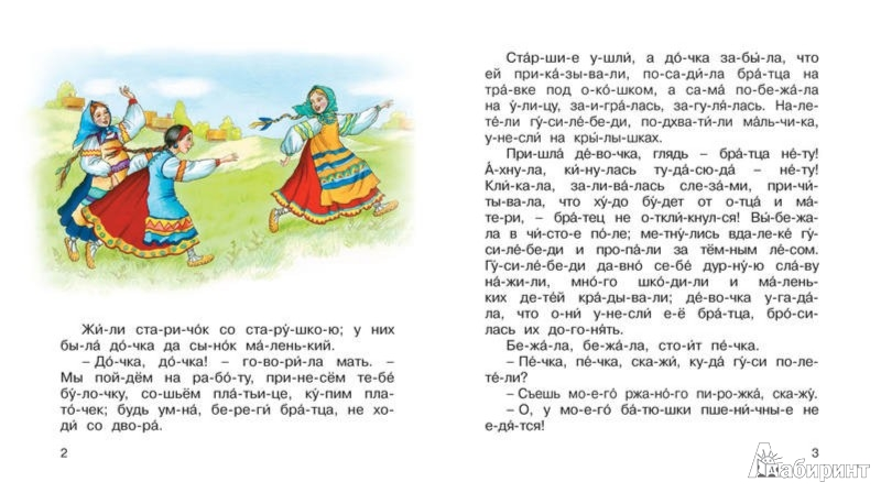 Иллюстрация 1 из 6 для Гуси-лебеди | Лабиринт - книги. Источник: Лабиринт