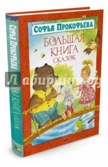 Книга Приключения Жёлтого Чемоданчика Прокофьева Скачать Бесплатно