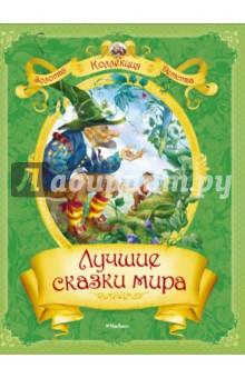 скачать сборник сказок для детей