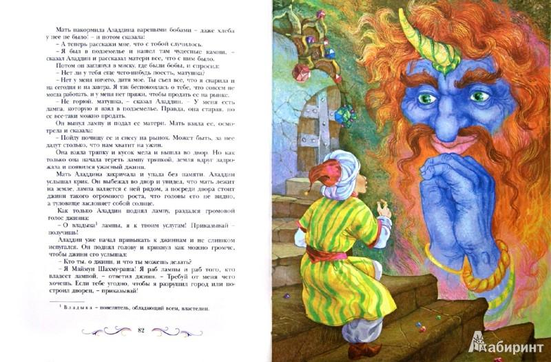 Иллюстрация 1 из 32 для Лучшие сказки мира | Лабиринт - книги. Источник: Лабиринт