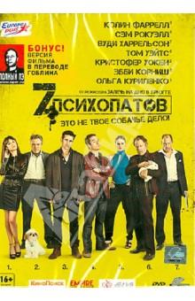 Семь психопатов (DVD)