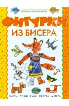 Фигурки из бисера (2004) DJVU ru.  Жанр.  Рукоделие.