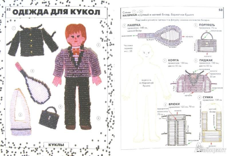 """Иллюстрация 1 к книге  """"Фигурки из бисера.  Плетение на проволоке """", фотография, изображение, картинка."""