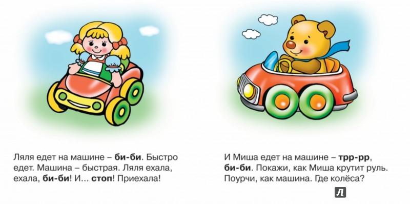 Иллюстрация 1 из 6 для Первые фразы. Начинаем говорить. 1+ - Сергей Савушкин | Лабиринт - книги. Источник: Лабиринт