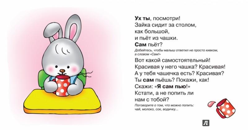Иллюстрация 1 из 32 для Первые фразы. Я всё умею сам. 2+ - Сергей Савушкин | Лабиринт - книги. Источник: Лабиринт