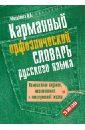 Карманный орфоэпический словарь русского языка: 20 000 слов