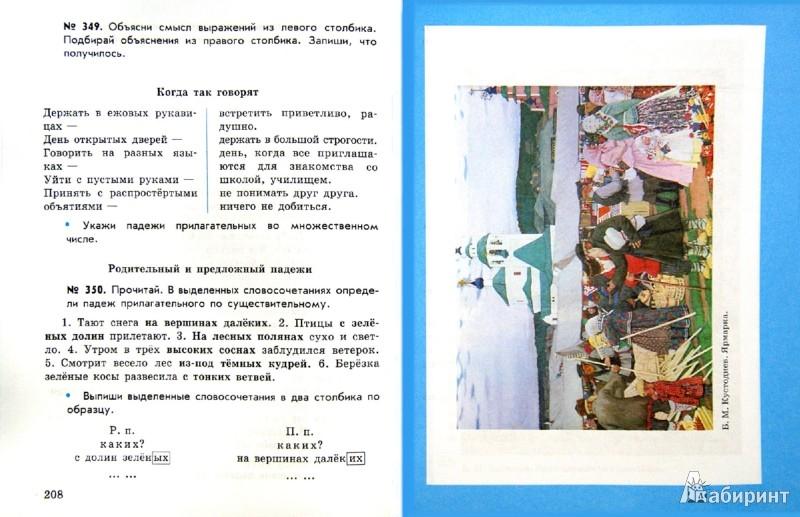 8 решебник класс галунчикова русскому по вида якубовская языку 6