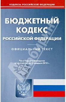 Бюджетный кодекс рф 2013 скачать бесплатно
