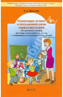 Коррекция устной и письменной речи первоклассников. Методическое пособие для педагогов