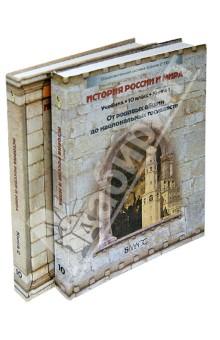 История России и мира. 10 класс. Учебник. В 2-х частях