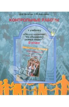 Контрольные работы к учебнику Обществознание (Что объединяет разных людей?). 8 класс. ФГОС