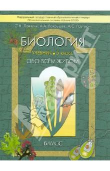 Биология (Обо всём живом). 5 класс. Учебник для общеоразовательных учреждений. ФГОС