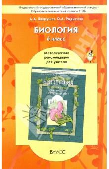 Биология. 6 класс. Методические рекомендации для учителя к учебнику «Они растут, цветут и пахнут»