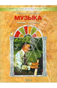 Искусство. Музыка. 6 класс. Учебник. Вертикаль. Фгос (+cdmp3.