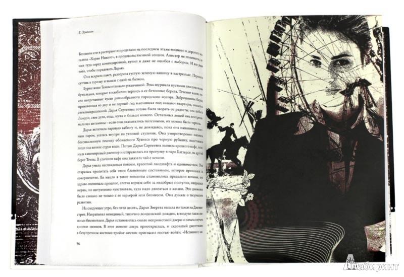 Иллюстрация 1 из 6 для Яблоко в тюрьме - Елена Эрикссен | Лабиринт - сувениры. Источник: Лабиринт