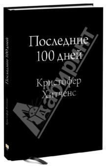 Обложка книги Последние 100 дней