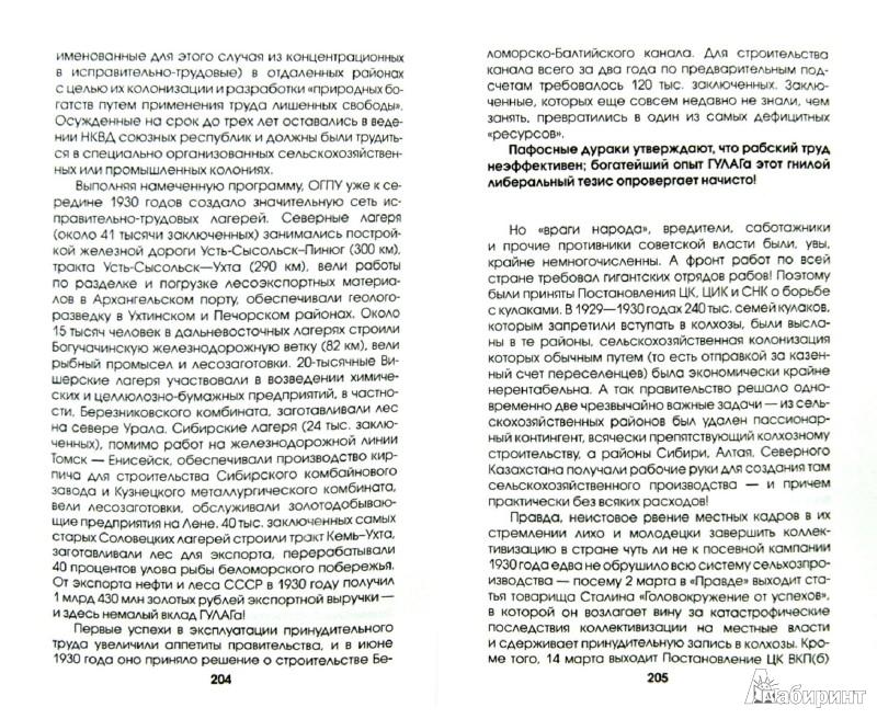 Иллюстрация 1 из 13 для Боже, Сталина храни! Царь СССР Иосиф Великий - Александр Усовский   Лабиринт - книги. Источник: Лабиринт
