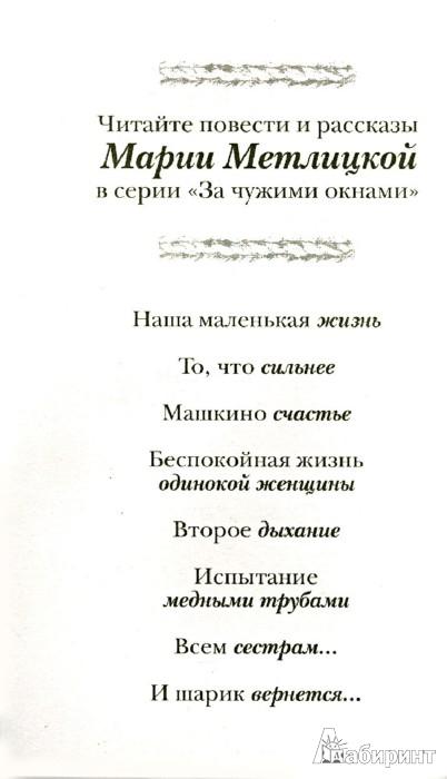 Иллюстрация 1 из 13 для И шарик вернется... - Мария Метлицкая   Лабиринт - книги. Источник: Лабиринт