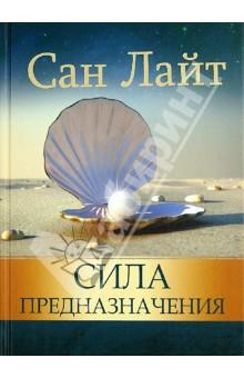 Книгу Сан Лайт