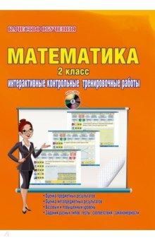 Математика. 2 касс.Интерактичные контрольные тренировочные работы. Дидактическое пособие. ФГОС (+CD)Математика. 2 класс<br>Книга содержит контрольные работы по всем темам, изучаемым в курсе математики во втором классе. Каждая контрольная работа состоит из шести вариантов: четыре варианта базового уровня и два - повышенного; по пятнадцать заданий в каждом варианте. Задания каждого варианта составлены с учетом требований ФГОС НОО, разнообразны по типологии (тестовые задания, задания на установление соответствия, закономерности, определение лишнего понятия), направлены на формирование у школьников универсальных учебных действий, основ логического мышления, а также на проведение качественной оценки достижения планируемых предметных и метапредметных результатов.<br>Книга выходит в комплекте с электронным интерактивным приложением (CD-диск), которое поможет учителю организовать в классе повторение материала и подготовку к итоговым контрольным работам на новом качественном уровне, с использованием компьютерных технологий. Применение электронного интерактивного приложения активизирует работу школьников на уроке, помогает избежать монотонной деятельности, а значит, добиться существенного повышения качества знаний у обучающихся. Электронное приложение (CD-диск) можно использовать при помощи мультимедийного проектора, на интерактивной доске любого типа, в компьютерном классе, на персональных компьютерах.<br>Для школьников издательство выпустило тетрадь (Математика. 2 класс. Интерактивные контрольные тренировочные работы) с электронным тренажером, который позволит ученикам второго класса качественно готовиться к урокам математики дома, выполняя задания на компьютере.<br>Книга предназначена учителям начальных классов общеобразовательных учреждений, методистам, слушателям курсов повышения квалификации, студентам педагогических вузов.<br>