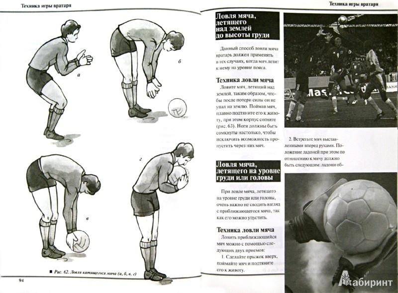 Как научится футболу в домашних условиях 68