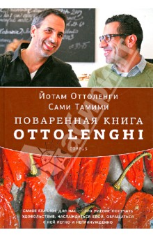 ���������� ����� Ottolenghi