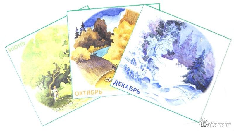 Иллюстрация 1 из 6 для Карточки для самых маленьких. Двенадцать месяцев   Лабиринт - книги. Источник: Лабиринт