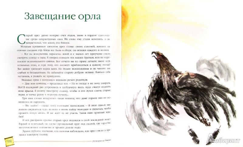 Иллюстрация 1 из 35 для Сказки и легенды - Винчи Да | Лабиринт - книги. Источник: Лабиринт
