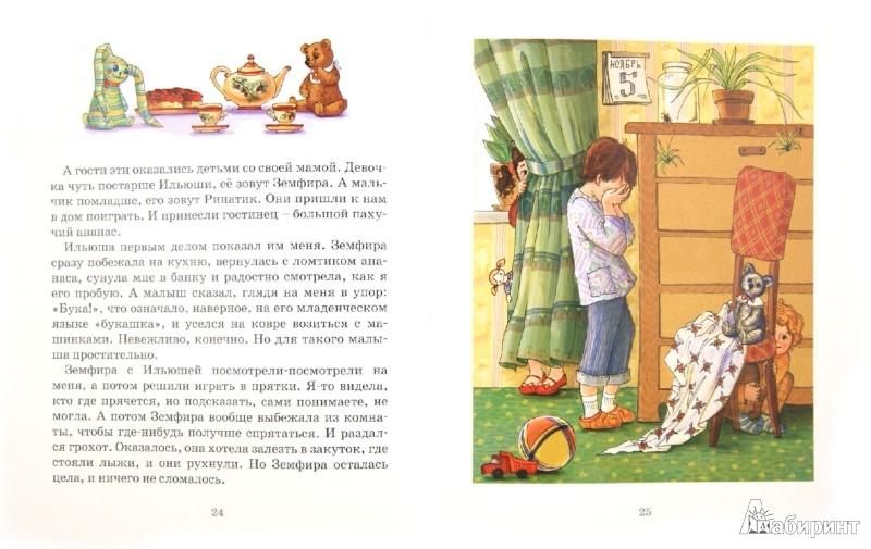 Иллюстрация 1 из 32 для …Улети на небо - Маргарита Арсеньева | Лабиринт - книги. Источник: Лабиринт