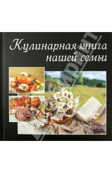 Кулинарная книга нашей семьи