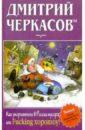 Черкасов Дмитрий. Как уморительны в России мусора