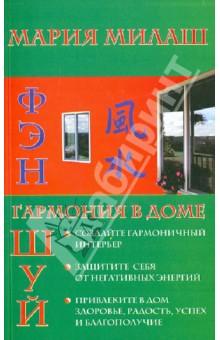 Обложка книги Фэн-Шуй. Гармония в доме